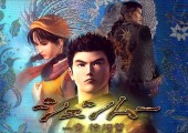 Shenmue_TT_Good,_Bad,_Ugly[1]