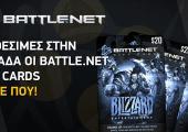 battle.net gift cards Ελλάδα videogamer.gr