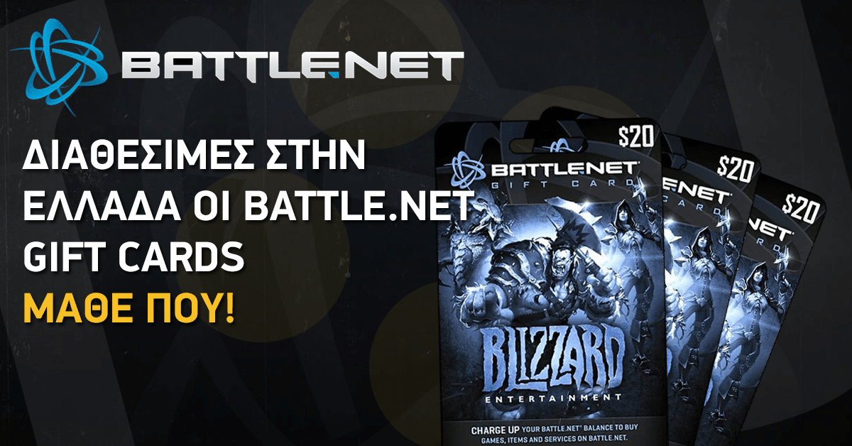 battle.net gift cards Ελλάδα videogamer.gr