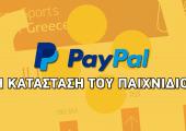 paypalreport