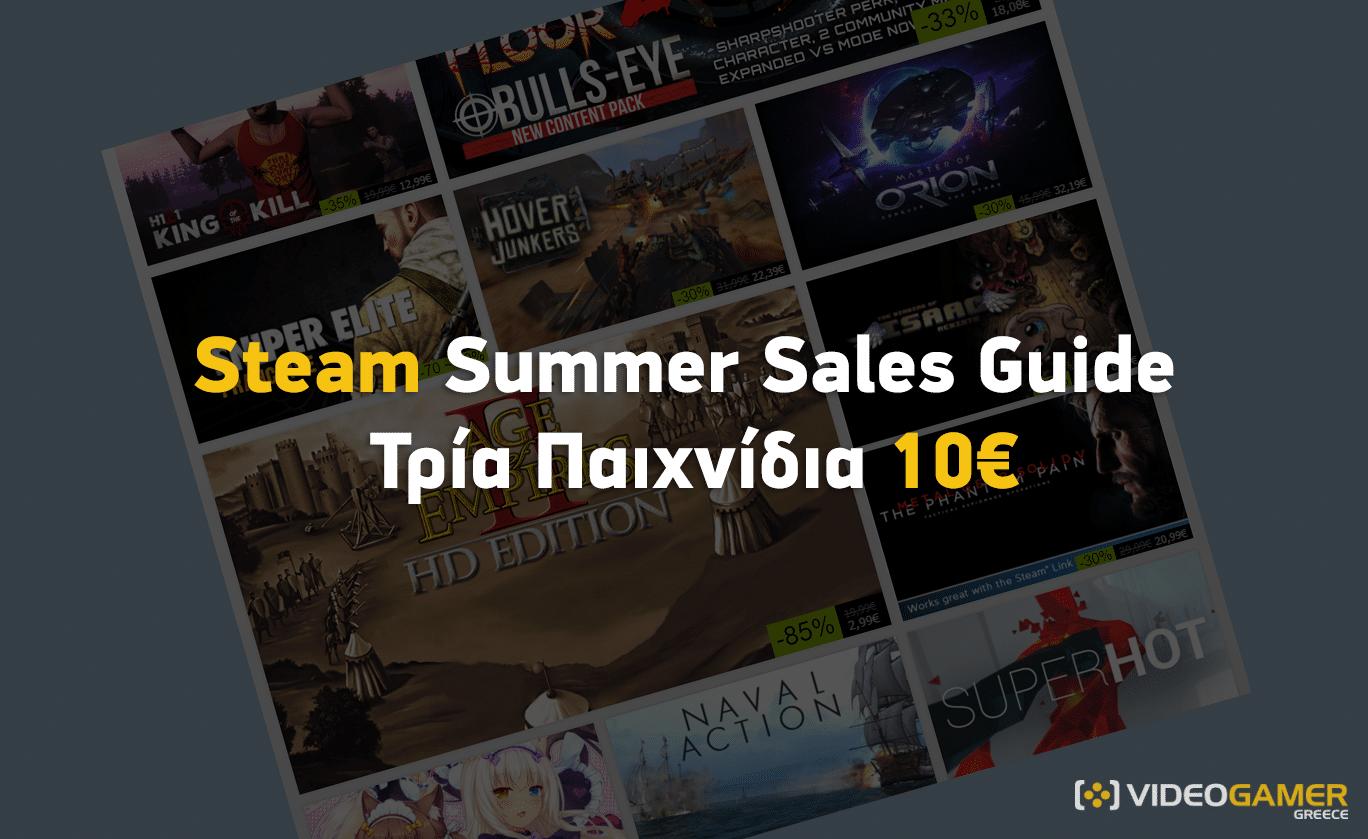 Steam Summer Sales Guide: Τρία παιχνίδια 10€ - videogamer.gr