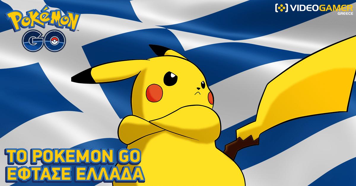 Pokemon Go Κυκλοφόρησε στην Ελλάδα Videogamer Greece
