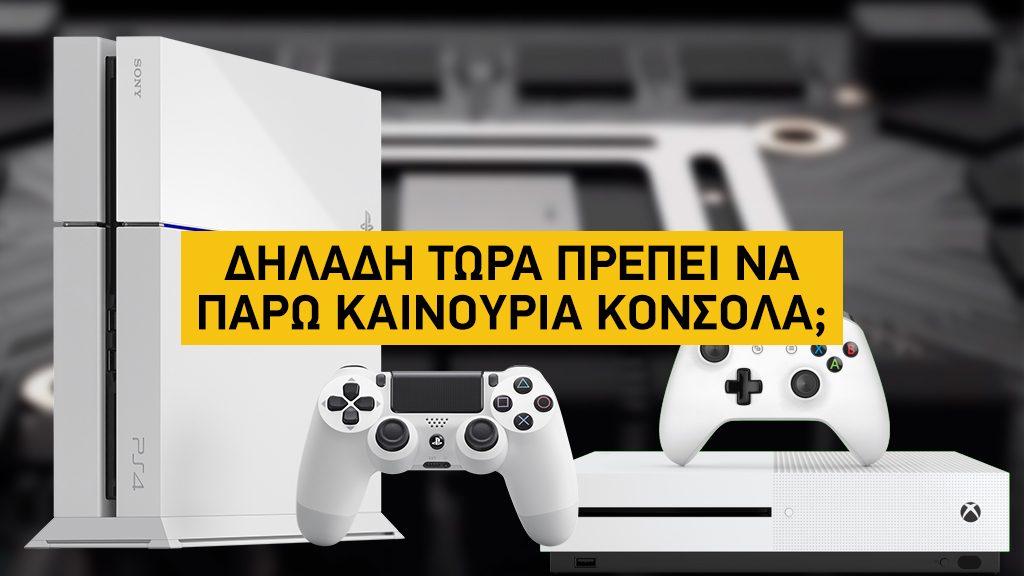 Ένας συντάκτης αναρωτιέται - Δηλαδή τώρα πρέπει να πάρω καινούρια κονσόλα; - videogamer.gr