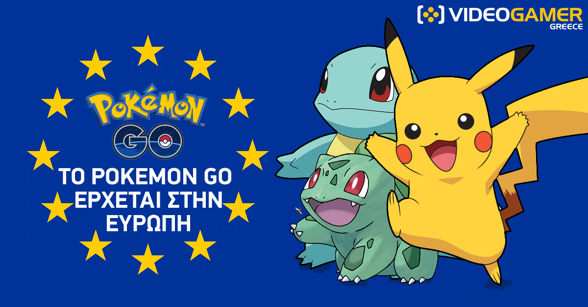 pokemon go κυκλοφόρησε ευρώπη ελλάδα videogamer.gr