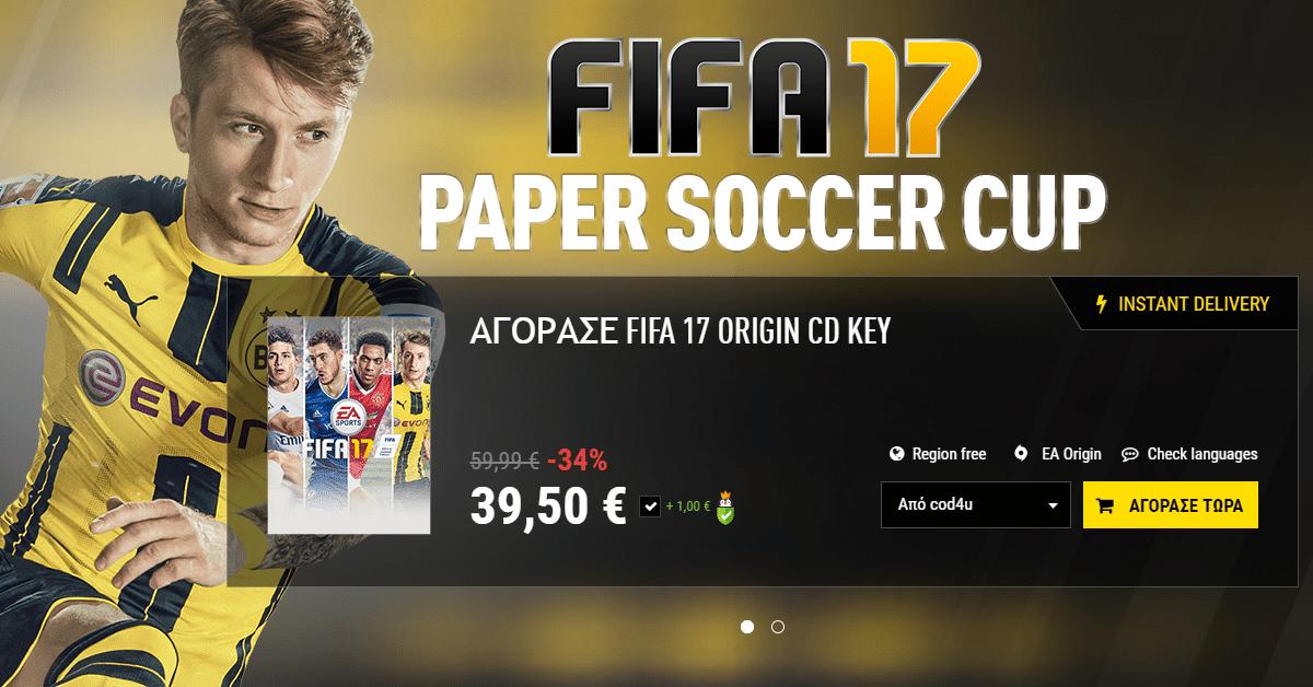 kinguin fifa 17 review videogamer.gr