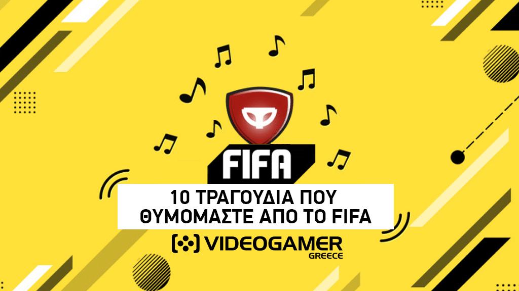 10 τραγούδια που θυμόμαστε από το FIFA - videogamer.gr
