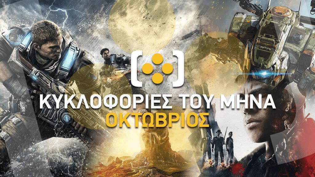 Κυκλοφορίες του μήνα – Οκτώβριος - videogamer.gr