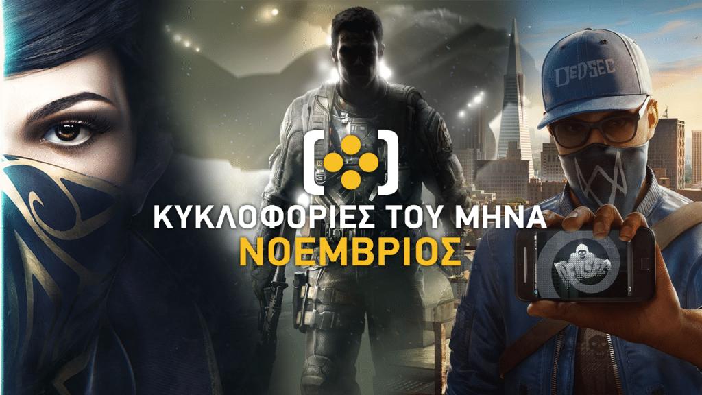 Κυκλοφορίες του μήνα - Νοέμβριος - videogamer.gr