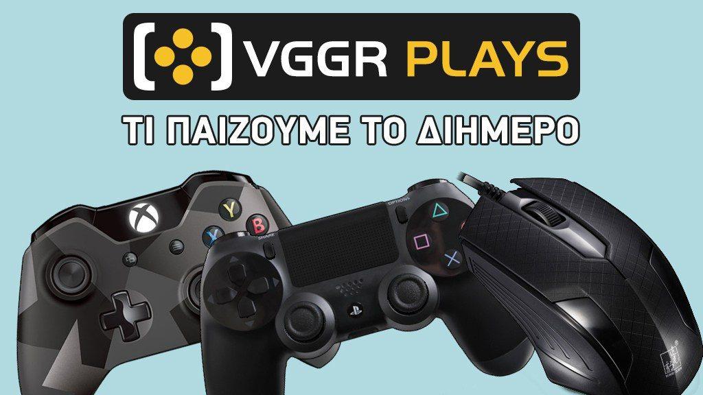 To VideoGamer παίζει, 8 Οκτωβρίου, 2016 - videogamer.gr