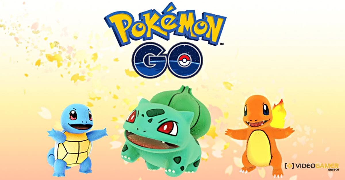 Διπλό XP και Stardust στο Pokémon Go
