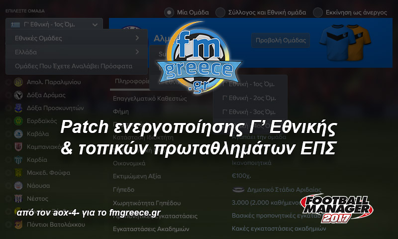 greekcepsdivisionfm20171