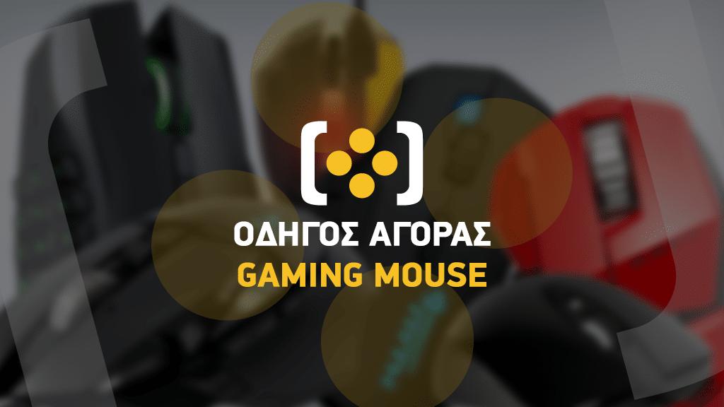 vg_mouseguide