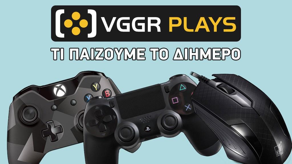 Το VideoGamer παίζει, 26 Νοεμβρίου 2016 - videogamer.gr