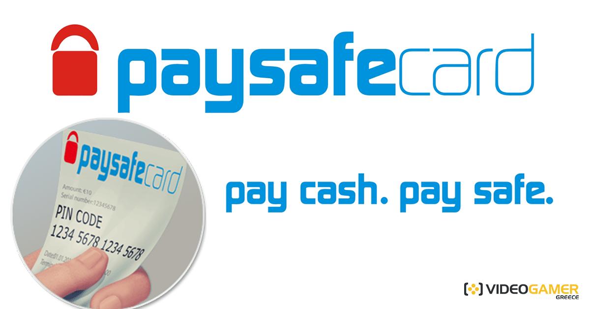 paysafecard videogamer.gr