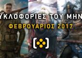 Κυκλοφορίες του μήνα - Φεβρουάριος 2017 - videogamer.gr