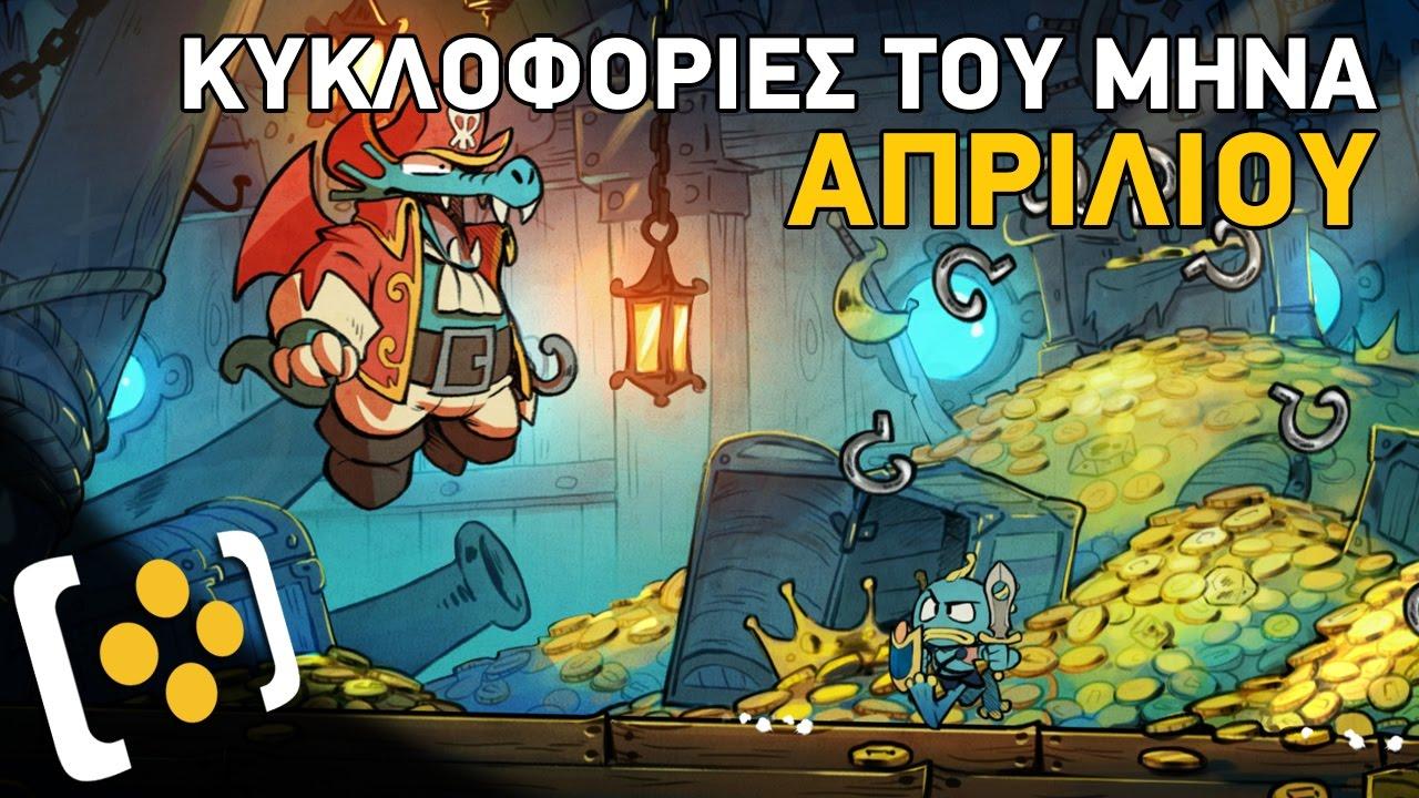 Κυκλοφορίες του μήνα - Απρίλιος 2017 - videogamer.gr