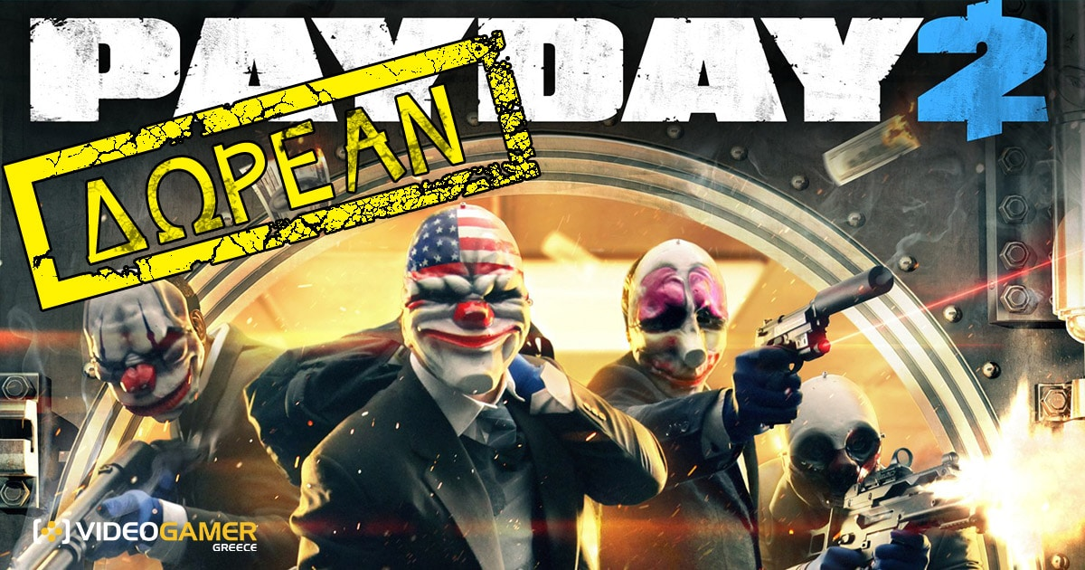 payday 2 δωρεάν