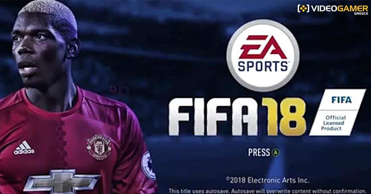 FIFA 18 videogamer.gr