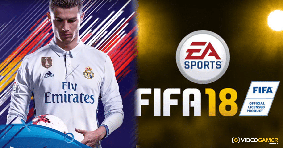 FIFA 18 επίσημο trailer ημερομηνία κυκλοφορίας videogamer.gr