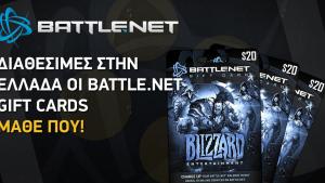 Διαθέσιμες στην Ελλάδα οι Battle.net Gift Cards - Μάθε που!