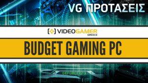 VG προτάσεις: Budget Gaming PC των 700 ευρώ