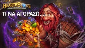 Hearthstone : Τι να αγοράσω...;