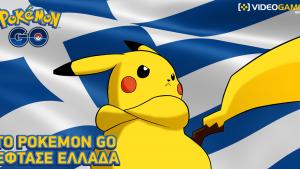 Το Pokemon GO Κυκλοφόρησε Στην Ελλάδα, Δες Πως Θα Το Κατεβάσεις!