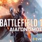 Διαγωνισμός Battlefield 1