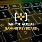Οδηγός αγοράς Gaming Keyboard - Νοέμβριος 2016