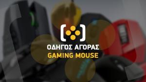 Οδηγός αγοράς Gaming Mouse -Νοέμβριος 2016