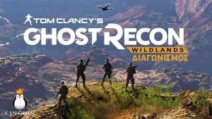 Διαγωνισμός Ghost Recon: Wildlands από το Kinguin